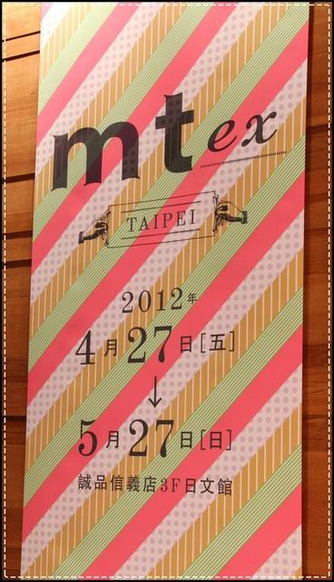 mt 紙膠帶台北特展(明天最後一天)