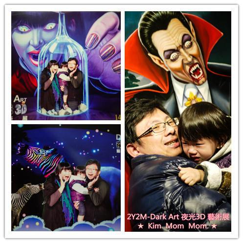【2Y2M】【展覽】不可思議的魔幻之旅-Dark Art 夜光3D藝術展